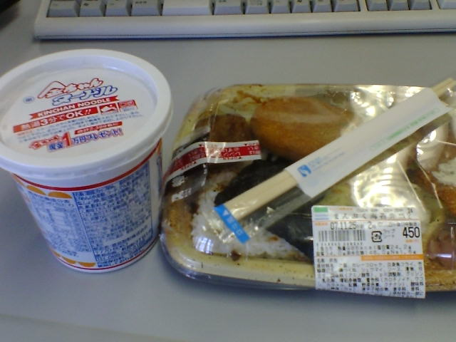 やっと昼飯